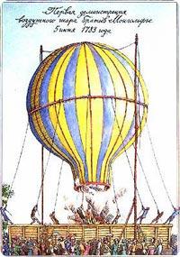 Первая демонстрация воздушного шара братьев Монгольфье 5 июня 1783 года