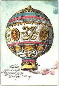 Первый полет людей на тепловом воздушном шаре 21 ноября 1783 года