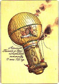 Аэростат Пилатр де Розье потерпевший катастрофу 15 июня 1785 года