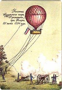 Участие воздушного шара в сражении 26 июня 1794 года