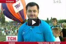 """ТСН, 1+1. Фестиваль """"Воздушные приключения-2010"""""""