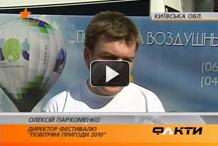 """ICTV """"Факты"""". Фестиваль """"Воздушные приключения 2010"""""""