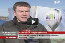 Киевские земли освящали с воздушного шара