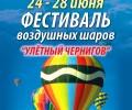 """Фестиваль воздушных шаров """"Улетный Чернигов"""""""