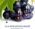 Фестиваль воздушных шаров 2012 в Феодосии