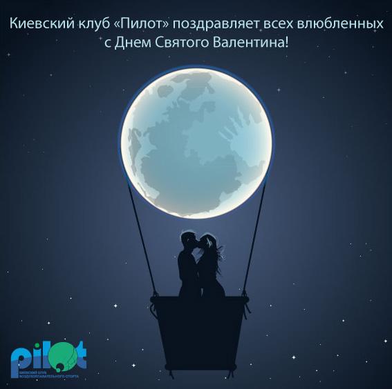 Киевский клуб пилот поздравляет всех влюбленных с днем святого валентина